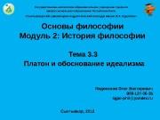 Презентация Платон и обоснование идеализма