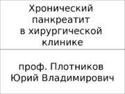 Хронический панкреатит в хирургической клинике проф. Плотников Юрий