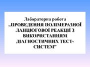Денатурація (94°C) :   Розділення ниток