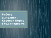 Работу выполнял: Косенок Борис Владимирович  Регулировка плуга