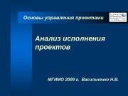 Анализ исполнения проектов МГИМО 200 9 г.