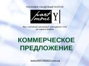 www. PARTYMONEY. com. ua. КОММЕРЧЕСКОЕ ПРЕДЛОЖЕНИЕ www. PARTYMONEY.