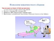 Психология межличностного общения Организация изучения учебной дисциплины: 14