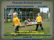 Презентация к уроку преподавателя организатора ОБЖ МОБУ СОШ