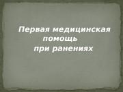 Презентация pmp pri raneniyax