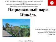 Национальный парк Ишкёль. ФГБОУ ВО «Новосибирский государственный педагогический