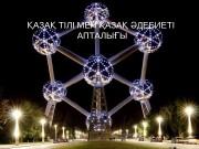 Презентация пн апталыы А.Текенов атындаы 2 ОЖББМ