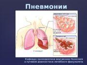{ Пневмонии Кафедра пропедевтики внутренних болезней и лучевой