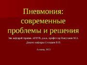 Пневмония:  современные проблемы и решения Зав. кафедрой