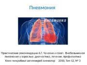 Пневмония Практические рекомендации А. Г. Чучалин и соавт.