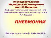 Российский Национальный Исследовательский Медицинский Университет им. Н. И.