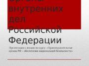 Органы внутренних дел Российской Федерации Презентация к лекции