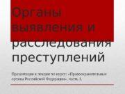 Органы выявления и расследования преступлений Презентация к лекции