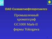 Презентация по GC-1000S Mark II