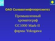 Презентация по GC-1000S Mark II