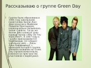 Презентация по искусству. Green Day