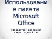 Презентация по написанию макросов в Excel