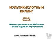Презентация по Пилингам Skin