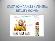 Презентация по сайту Venera. Beauty Home