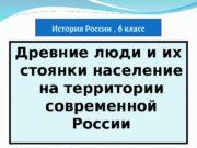 История России , 6 класс Древние люди и