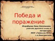 Научно-методический семинар по подготовке к итоговому сочинению 2016