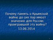 11 Почему память о Крымской войне до сих