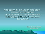 ЛЛ ІІ ТОСФЕРА ЯК СКЛАДОВА БІОСФЕРИ.  ЕКОЛОГІЧНІ