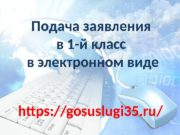 https: //gosuslugi 35. ru/ Подача заявления в 1
