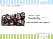 1. Шоколадные сердца.  В прозрачном целлофановом пакетике
