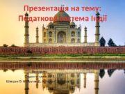 Презентація на тему: Податкова система Індії Виконали Студенти