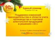 Презентация Поддержка изменений законодательства в области учета производства и торговли алкогольно