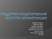 Презентация Поддержка моделирования объектов автоматизации