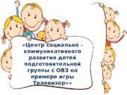 «Центр социально — коммуникативного развития детей подготовительной
