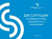 ДИССЕРТАЦИЯ: основные этапы,  документы и пожелания Самара