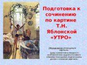 Подготовка к сочинению по картине Т. Н.