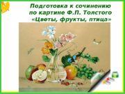 Подготовка к сочинению по картине Ф. П. Толстого