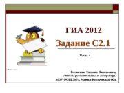 ГИА 2012     Задание С
