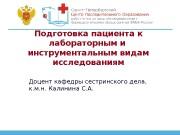 ФГБОУ ДПО СПб ЦПО ФМБА России. Подготовка пациента