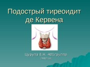 Презентация Подострый тиреоидит де Кервена