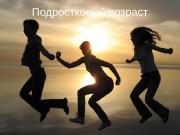 Презентация Подростковый возраст и подростковый кризис