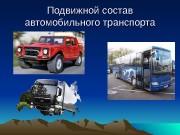 Презентация Подвижной состав автомобильного транспорта