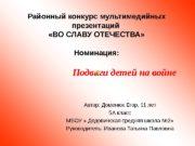 Районный конкурс мультимедийных презентаций  «ВО СЛАВУ ОТЕЧЕСТВА»