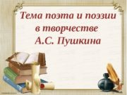 Тема поэта и поэзии в творчестве А. С.