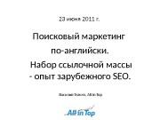 Презентация Поисковый маркетинг по-английски