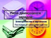Презентация pole dvizhushikhsya zaryadov