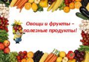 Овощи и фрукты – полезные продукты!  Витамины