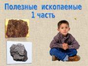 Горные породы и минералы, которые люди добывают из