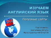 Презентация полезные сайты ENGLISH