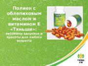 Полиен с облепиховым маслом и витамином Е