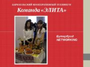 БАРНАУЛЬСКИЙ КООПЕРАТИВНЫЙ ТЕХНИКУМ Команда  «ЭЛИТА» Бутерброд